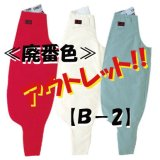 《廃番色》88シリーズ B-2【アウトレット】 SS〜w105
