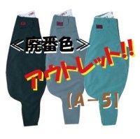 《廃番色》88シリーズ A-5【アウトレット】 SS〜w110