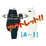 《廃番色》88シリーズ A-1【アウトレット】 SS〜LL