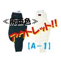 ★《廃番色》88シリーズ A-1【アウトレット】 SS〜LL