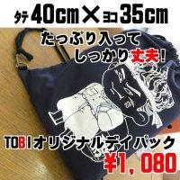 オリジナルデイパック 巾着 バッグ TOBIグッズ 【1つまで送料82円:DM便対応】