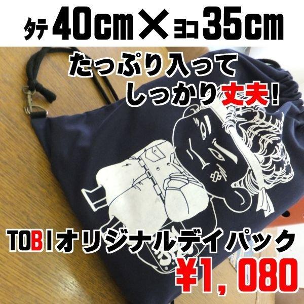 画像1: オリジナルデイパック 巾着 バッグ TOBIグッズ 【1つまで送料82円:DM便対応】 (1)