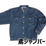 New!! 13.5オンスデニム ストーンバイオ加工 「59シリーズ」鳶ジャンバーII