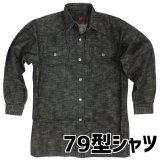 49Cシリーズ【横スラブデニム】 79型シャツ  M〜4L