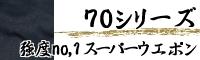 70シリーズ