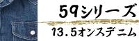 59シリーズ