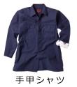 手甲シャツ