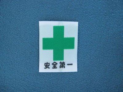 画像1: 緑十字 安全第一マーク縫付 (有料) :商品・マーク代先払い