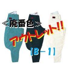画像1: ●【アウトレット】Bー1ダルマ 88シリーズ 綿100% SS〜W105cm (1)