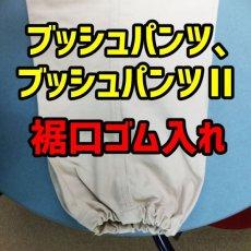 画像1: ブッシュパンツ、ブッシュパンツII 裾ゴム入れサービス (1)