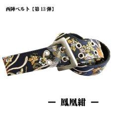 画像1: ○【第13弾】 西陣ベルト-鳳凰紺-【調節可能】 (1)