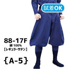 画像1: 【鳶TOBI定番】88シリーズ 綿100%バックサテン《A-5 ダルマズボン》 (1)