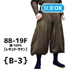 画像1: 【鳶TOBI定番】88シリーズ 綿100%バックサテン《B-3 ダルマズボン》 (1)