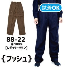 画像1: 【鳶TOBI定番】88シリーズ 綿100%バックサテン《ブッシュパンツ》 (1)