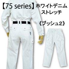 画像1: 75シリーズ《ホワイトデニム》のびのびストレッチ スリム型ブッシュ2 (1)