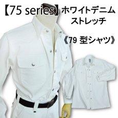 画像1: 75シリーズ《ホワイトデニム》のびのびストレッチ 79型シャツ (1)