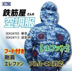 画像1: 【空調服】剛肩エレファン《4ファン&フード付》フルハーネス対応(取寄せ商品) (1)