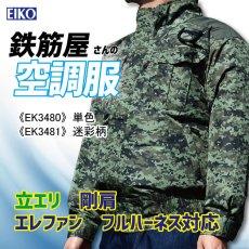 画像1: 【空調服】剛肩エレファン《立エリ型》フルハーネス対応(取寄せ商品) (1)