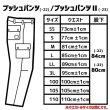 画像5: ★【アウトレット】 22シリーズ ブラックウェフトデニム ブッシュパンツ L,3Lのみ (5)