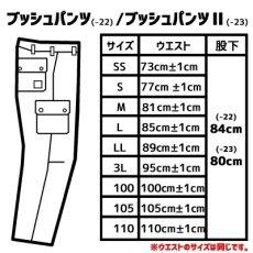画像3: ブッシュパンツ、ブッシュパンツII 裾ゴム入れサービス (3)