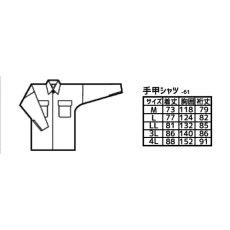 画像3: ●【アウトレット】手甲シャツ 61シリーズ ポリエステル80%/綿20% M〜4L (3)