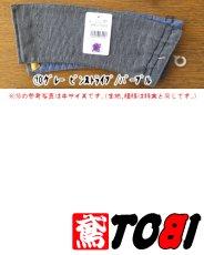 画像4: ●4枚コハゼ 手甲(2)【特大】限定アソート【送料88円:DM便対応】 (4)