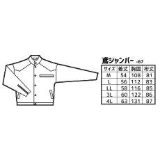 画像4: ●【アウトレット】鳶ジャンバー 61シリーズ ポリエステル80%/綿20% M〜4L (4)