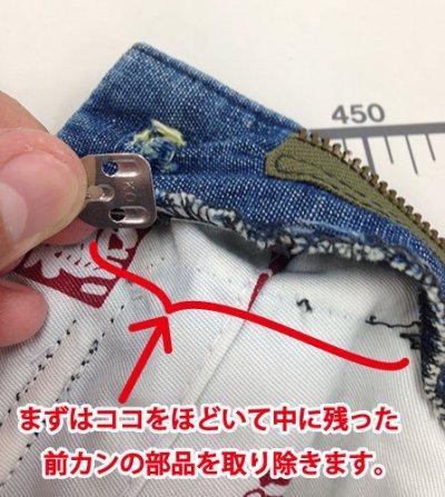 画像1: 修理依頼 ≪ズボンの前カン(ホック)の取付け≫