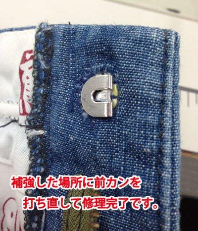 画像3: 修理依頼 ≪ズボンの前カン(ホック)の取付け≫