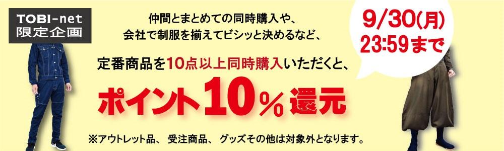 P10%還元