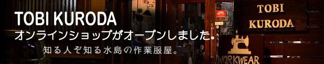 鳶黒田オンラインショップ