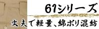 61シリーズ