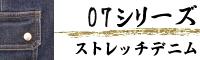 07シリーズ