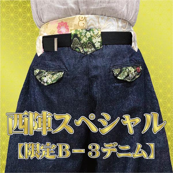 画像1: ●超貴重アウトレット【西陣スペシャルデニム】B-3数量限定!! (1)
