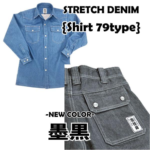 画像1: 【新色スミクロ】07シリーズ ストレッチデニム 79型シャツ (1)