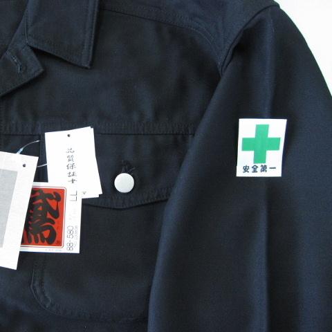 画像1: 緑十字 安全第一マーク縫付 (有料) :商品・マーク代先払い (1)