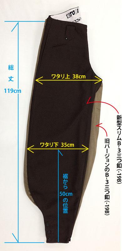 画像1: ●【新型スリム】B-3足首三つボタン(総丈119cm) 《数量限定》90シリーズ(厚手サージ) (1)