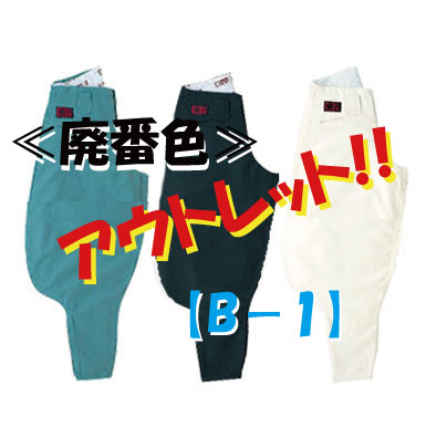 画像1: ○【アウトレット】Bー1ダルマ 88シリーズ 綿100% SS〜W105cm (1)
