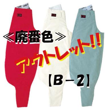 画像1: ○【アウトレット】Bー2ダルマ 88シリーズ 綿100% SS〜w105 (1)