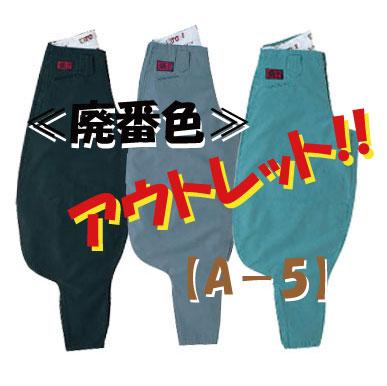 画像1: ●【アウトレット】Aー5ダルマ 88シリーズ 綿100%  SS〜w110 (1)