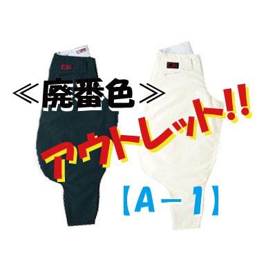 画像1: ○【アウトレット】Aー1ダルマ 88シリーズ 綿100% SS〜3L (1)
