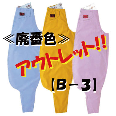 画像1: ●【アウトレット】Bー3ダルマ 88シリーズ 綿100%  SS〜w110 (1)