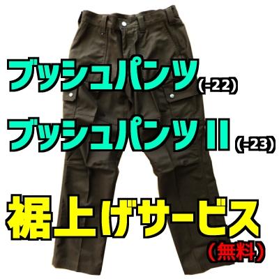 画像1: ブッシュパンツ、ブッシュパンツII 裾上げサービス (1)