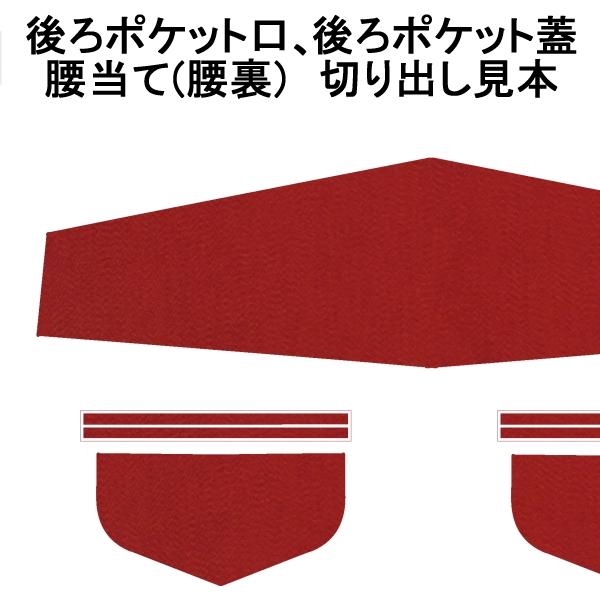 画像1: 【ホワイト系対応】ダルマカスタム ちりめん 赤 (1)
