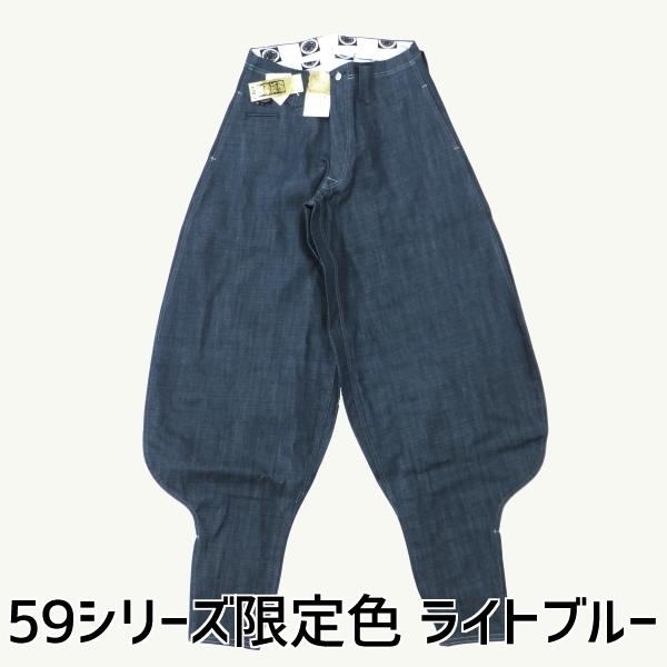 画像1: ○59シリーズ B-2ダルマ 【デニム:ライトブルー】 ※ネット限定  (1)