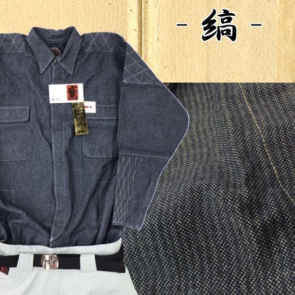 画像1: ★【限定色-シマ-】 手甲シャツ、鳶ジャンバー 【アウトレット】 (1)