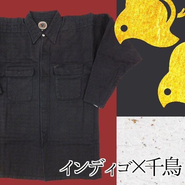 画像1: ★【アウトレット】 インディゴ×千鳥 手甲シャツ 3Lのみ (1)
