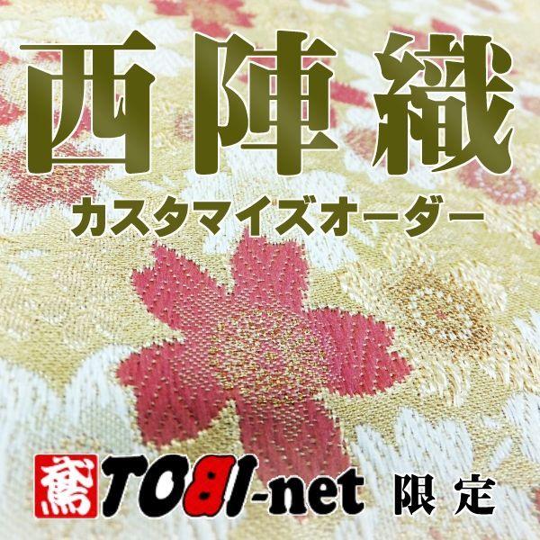 画像1: 【TOBI-net限定*西陣織仕様】ダルマカスタム 西陣桜【ホワイト系対応】 (1)