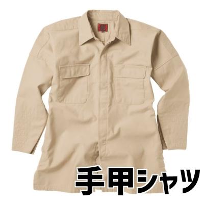 画像1: 【鳶TOBI定番】88シリーズ バックサテン手甲シャツ 綿100%【M〜4L】  (1)
