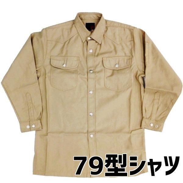 画像1: 【鳶TOBI定番】88シリーズ バックサテンシャツ ブッシュワークシリーズ 綿100%【M〜4L】  (1)